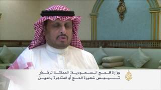 السعودية: نرفض تسييس الحج والمتاجرة بالدين