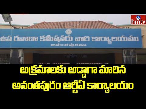 అక్రమాలకు అడ్డాగా మారిన అనంతపురం ఆర్టీఏ కార్యాలయం | Anantapur RTA Office | hmtv News