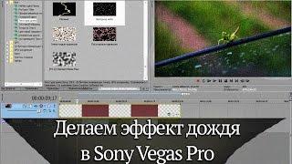 как сделать дождь или эффект дождя в Sony Vegas Pro