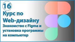 Дизайн сайта в Figma. Знакомство с Figma и установка программы на компьютер