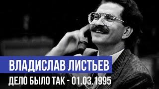 Листьев В.Н.!!! Дело было так - 01.03.1995!!!(улуч. звук)