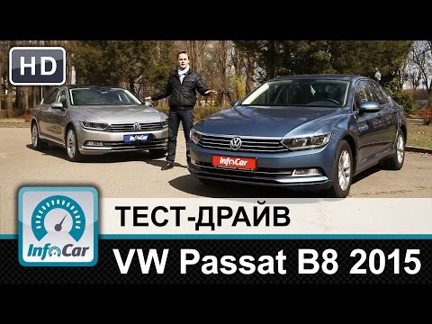 Volkswagen Passat 2015 - тест-драйв от InfoCar.ua (Фольксваген Пассат)