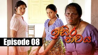 Isira Bawaya | ඉසිර භවය | Episode 08 | 11 - 05 - 2019 | Siyatha TV Thumbnail