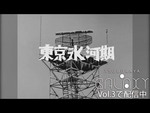 『ウルトラQ』Episode 14「東京氷河期」【冒頭映像公開】− TSUBURAYA・GALAXY Vol.2で配信中! −
