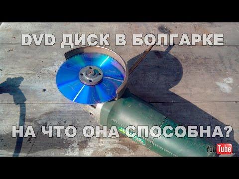 DVD диск в болгарке!На что она способна?