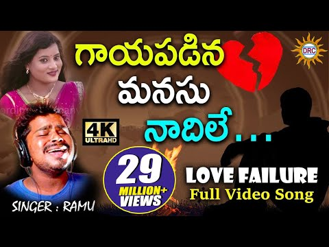 Best love failure songs in telugu download naa songs