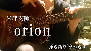 米津玄師「orion」をアコギで弾き語り