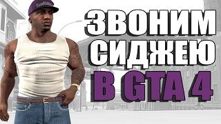 Grand Theft Auto 4 - ЗВОНИМ СИДЖЕЮ В ГТА 4 [Возьмет ли трубку Сиджей?]