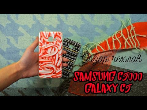 Печать картинки на чехле для Samsung C5000 Galaxy C5 | Обзор чехлов