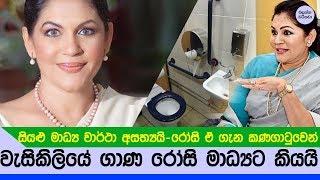 සියළු මාධ්ය වාර්ථා අසත්යයි - රෝසි ඇත්තම ගණන හෙළි කරයි - Rosy Senanayake Luxury Toilet