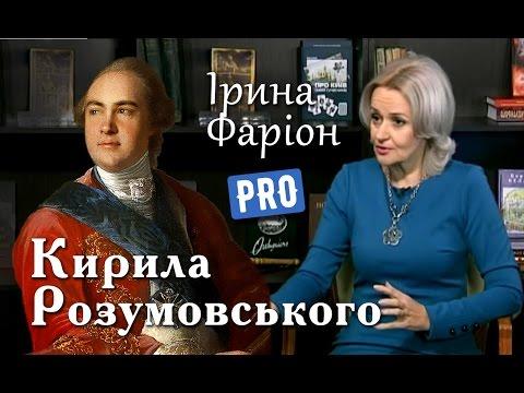 'Останній гетьман' України