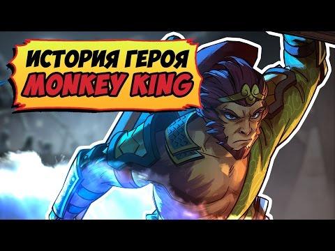видео: monkey king - ИСТОРИЯ ДОТЫ / Король Обезьян
