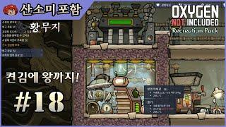 산소미포함] 레저 시즌2! 켠김에 왕까지 18화! 강철…