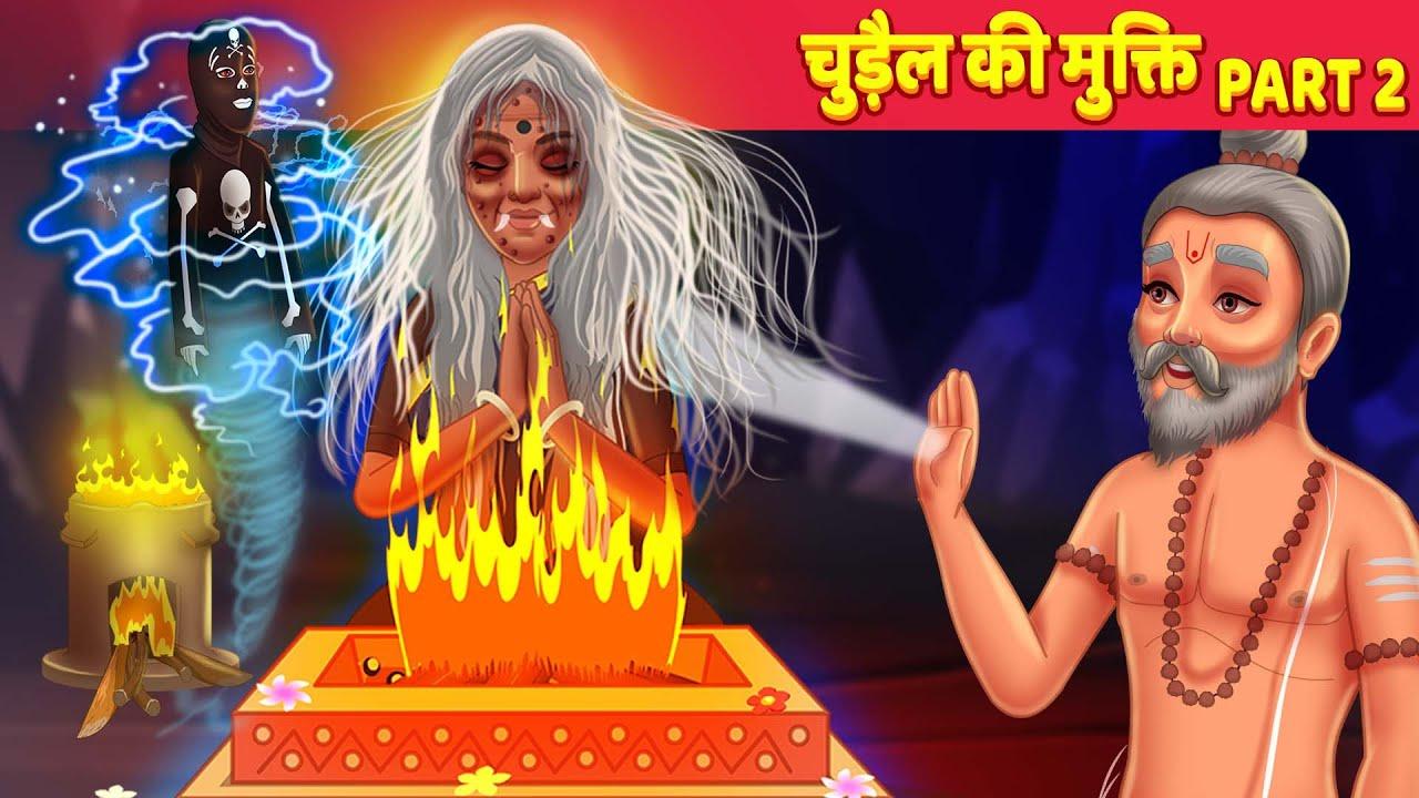 Chudhail Ki Mukti | Hindi Kahaniya | Bhootiya Kahani | Darawani Horror Story