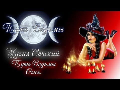 Путь Ведьмы - Путь Ведьмы Огня. Магия Стихий. Магия Викка #29