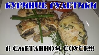 Куриные рулетики! Рулеты куриные с грибами и сыром!Chicken rolls! Rolls chicken with mushrooms