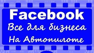 как установить кнопку подписки от Facebook?