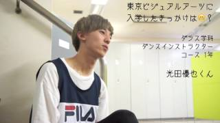 総合専門学校 東京ビジュアルアーツ【ダンス学科】