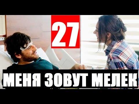 МЕНЯ ЗОВУТ МЕЛЕК 27СЕРИЯ РУССКАЯ ОЗВУЧКА. Анонс и дата выхода