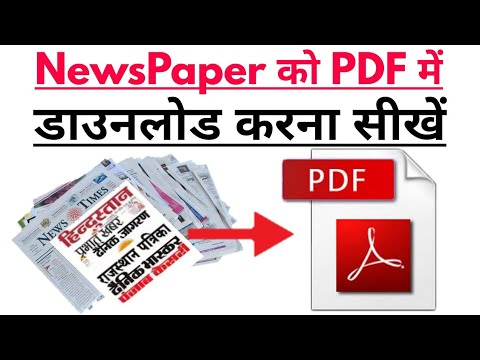 How To Download Any Newspaper In PDF||Newspaper को PDF में कैसे डाउनलोड करें।