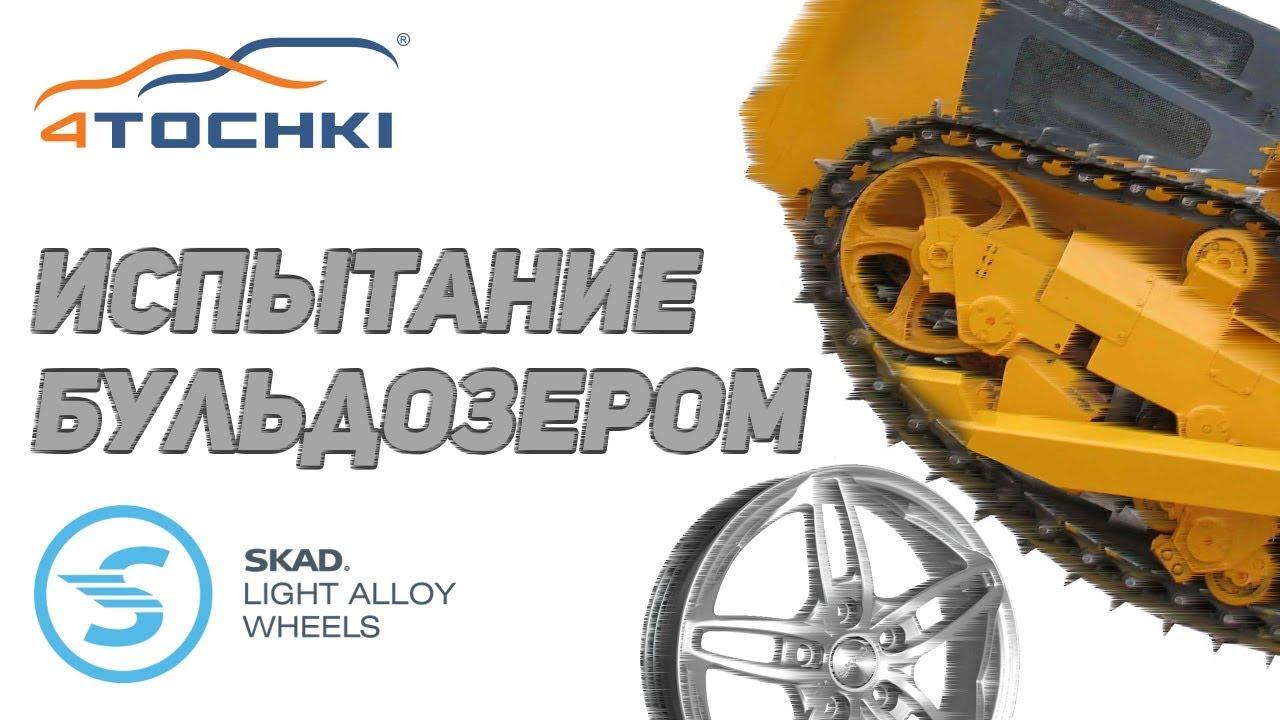 Литые диски Скад - испытание бульдозером Шины и диски 4точки - Wheels & Tyres.