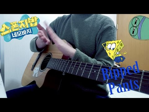 [Sponge Bob OST]찢어진 바지(Ripped Pants) Guitar cover [Chord is here!]