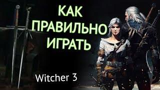 Ведьмак 3 - как получить от игры максимум ощущений
