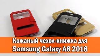 ОБЗОР: Кожаный Чехол-Книжка для Samsung Galaxy A8 SM A530 2018 года