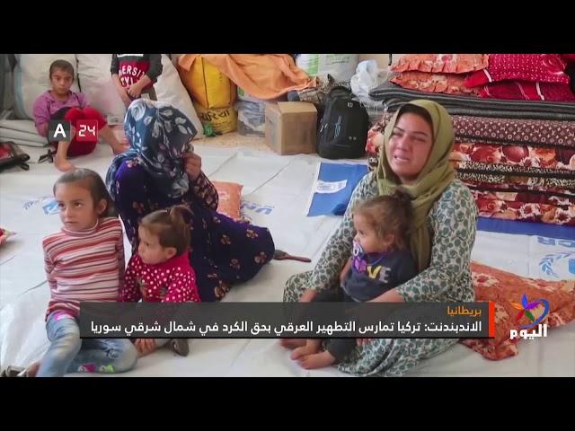 الاندبندنت: تركيا تمارس التطهير العرقي بحق الكرد في شمال شرقي سوريا