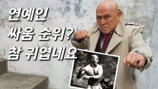 [조춘을 만나다] 올해 86세 배우, 박치기 제왕 근황...40대 얼굴 + 근육질 몸매