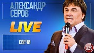 АЛЕКСАНДР СЕРОВ ★ СВЕЧИ ★ LIVE ★...
