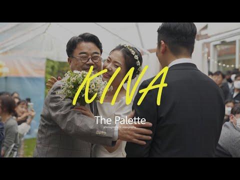 키나(KINA) 야외결혼식/스몰웨딩 - 본식 중 입장편, 더팔레트 스냅&필름
