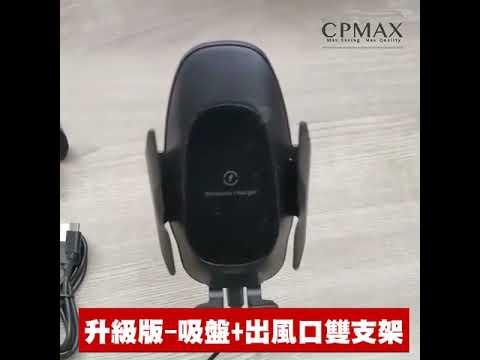 CPMAX 無線快速車充手機導航支架 導航支架 汽車支架 導航手機支架 車充 車架 汽車導航手機架 汽車充電  O103