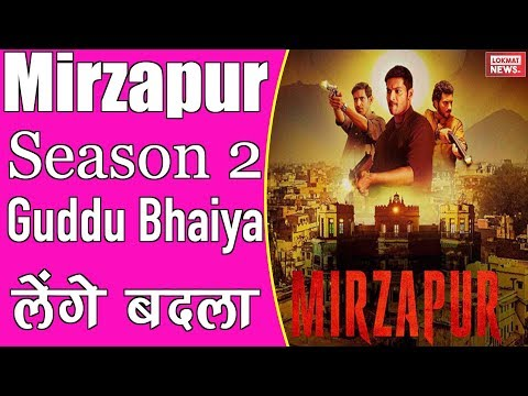 Mirzapur Season 2 | Mirzapur Season 2 Trailer | Mirzapur Web Series