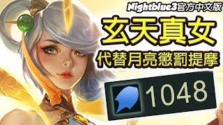 「Nightblue3中文」全新月亮造型拉克絲打野 破千法傷代替月亮懲罰提摩! (中文字幕)