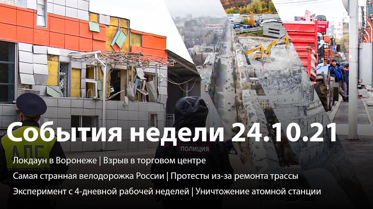 Вести Воронеж  События недели 24102021