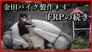 FRP作業の続きとスクリーンの型を作っていこう