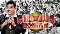 Yaavarum Kelir 10-07-2017 PuthuYugam TV Show Online