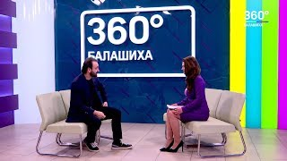 ИНТЕРВЬЮ 360 БАЛАШИХА 02.02.2018