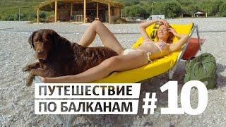 Албания #10(Серия про то как нам не повезло с отелем в Албании. Селимся на берегу моря в Албании и запускаем нашего морск..., 2014-12-14T11:27:35.000Z)