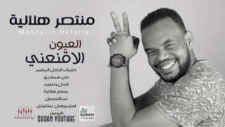 منتصر هلالية - العيون الاقنعني - جديد الاغاني السودانية 2020
