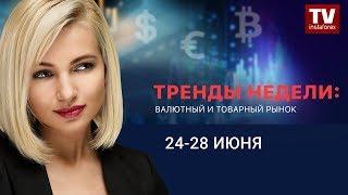 InstaForex tv news: Итоги недели 24 - 28 июня: во всем виноват саммит G20 (USD, EUR, GBP, BITCOIN, BRENT, WTI, GOLD)