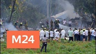 Смотреть видео Пассажирский самолет разбился на Кубе - Москва 24 онлайн