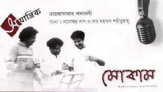 Amar Bhitor O Bahire Antare Antare - Bhalobashar Padabali - Mokam(Bengali)