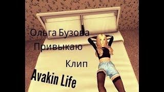Ольга Бузова-Привыкаю [Аvakin life клип]