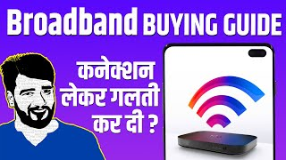 Broadband Connection Buying Tips: How to choose the best broadband internet connection? Save Money.