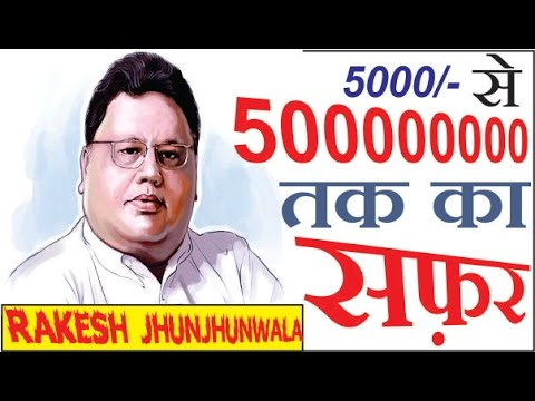 Rakesh jhunjhunwala biography! story of Big Bull Badshah!