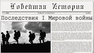 Последствия Первой мировой войны (рус.) Новейшая история