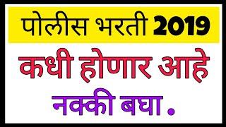 Police bharti कधी होणार | पोलीस भरती 2019 | GR