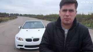 Тест-драйв BMW M3 (е92) от Антона Воротникова | TopAuto